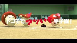 ドコモダケCM 「高校野球特集」篇
